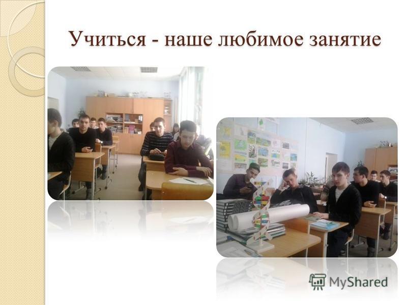Учиться - наше любимое занятие