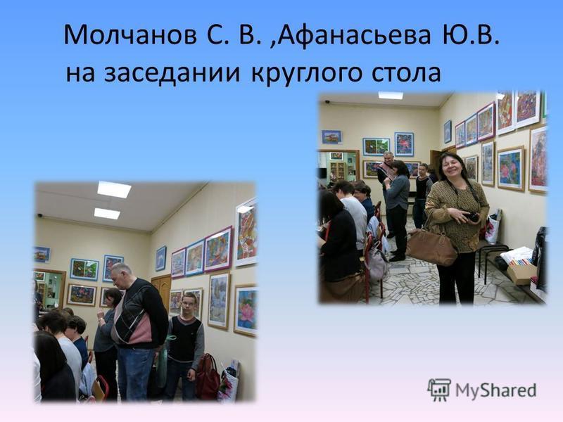 Молчанов С. В.,Афанасьева Ю.В. на заседании круглого стола