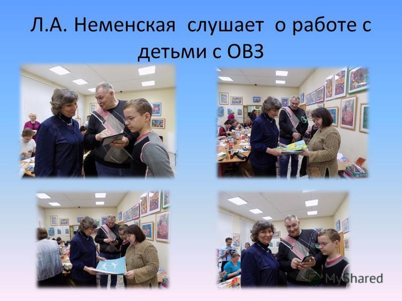 Л.А. Неменская слушает о работе с детьми с ОВЗ