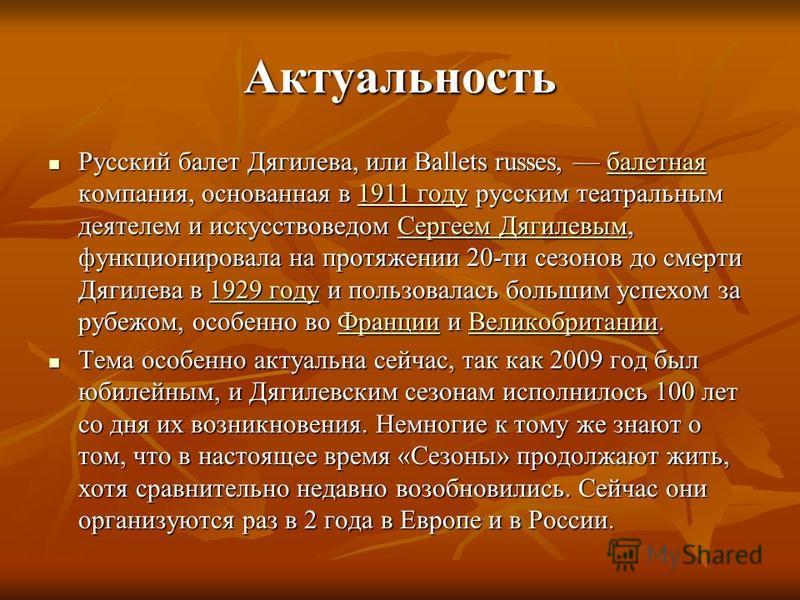 Актуальность Русский балет Дягилева, или Ballets russes, балетная компания, основанная в 1911 году русским театральным деятелем и искусствоведом Сергеем Дягилевым, функционировала на протяжении 20-ти сезонов до смерти Дягилева в 1929 году и пользовал