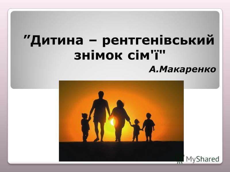 Дитина – рентгенівський знімок сім'ї А.Макаренко
