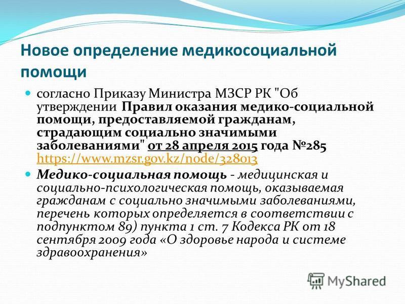 Новое определение медикосоциальной помощи согласно Приказу Министра МЗСР РК