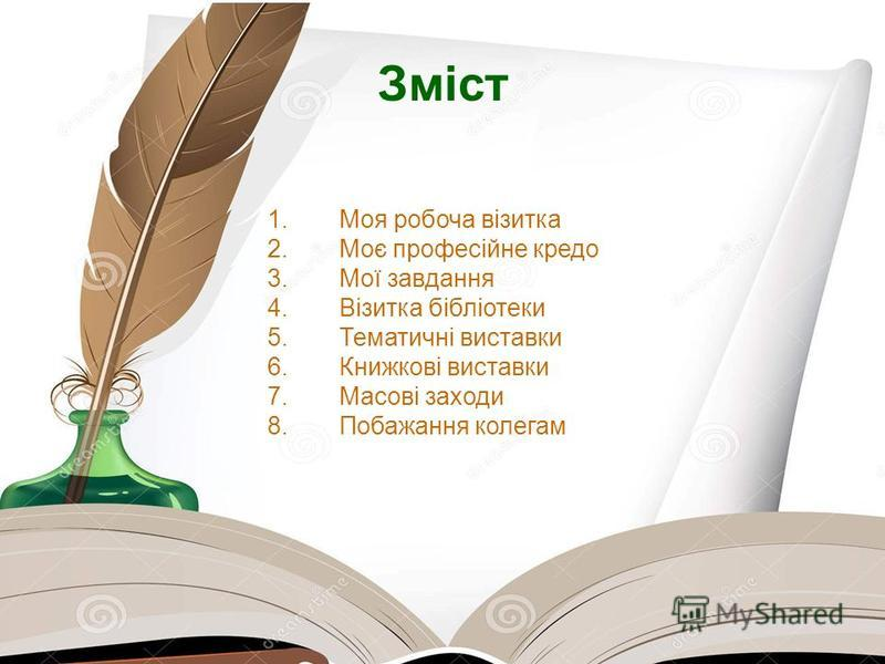 Зміст 1.Моя робоча візитка 2.Моє професійне кредо 3.Мої завдання 4.Візитка бібліотеки 5.Тематичні виставки 6.Книжкові виставки 7.Масові заходи 8.Побажання колегам