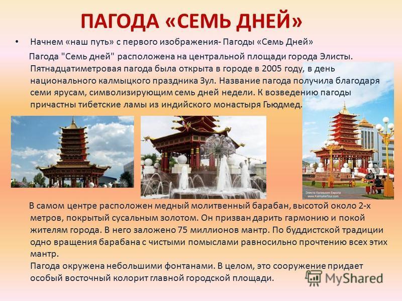 ПАГОДА «СЕМЬ ДНЕЙ» Начнем «наш путь» с первого изображения- Пагоды «Семь Дней» Пагода