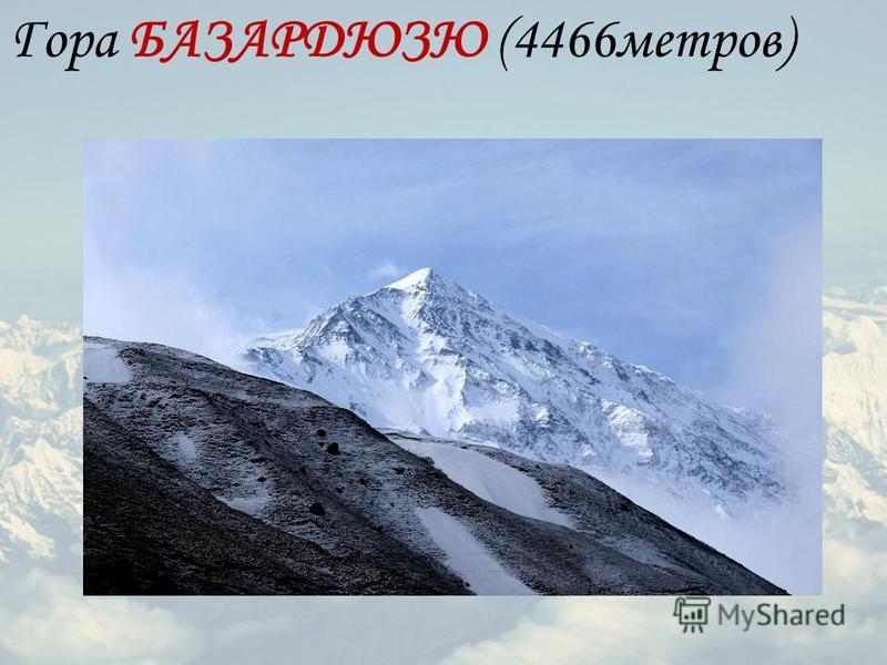 Гора БАЗАРДЮЗЮ (4466 метров)