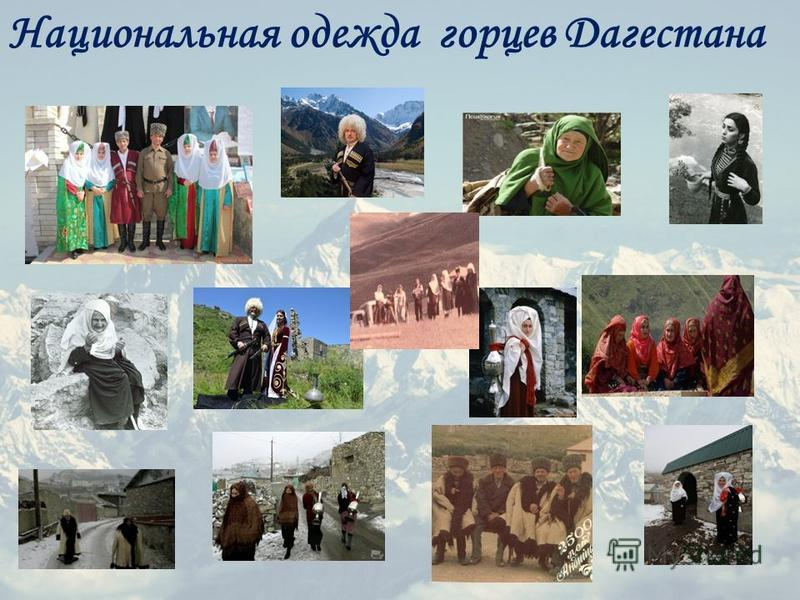 Национальная одежда горцев Дагестана