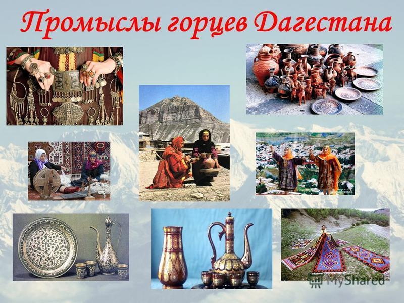 Промыслы горцев Дагестана