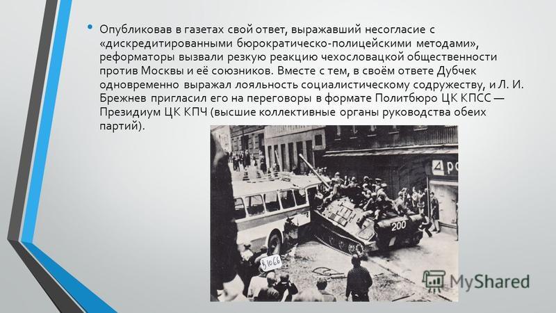 Опубликовав в газетах свой ответ, выражавший несогласие с «дискредитированными бюрократическо-полицейскими методами», реформаторы вызвали резкую реакцию чехословацкой общественности против Москвы и её союзников. Вместе с тем, в своём ответе Дубчек од