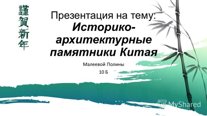 Презентация на тему: Историко- архитектурные памятники Китая Малеевой Полины 10 Б