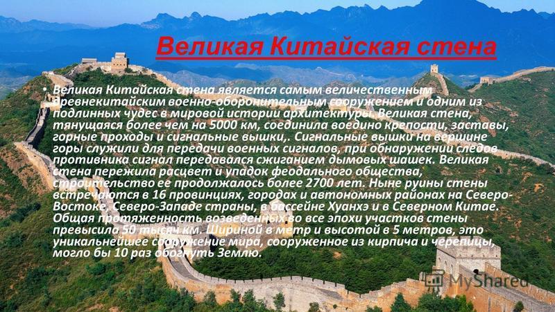 Великая Китайская стена Великая Китайская стена является самым величественным древнекитайским военно-оборонительным сооружением и одним из подлинных чудес в мировой истории архитектуры. Великая стена, тянущаяся более чем на 5000 км, соединила воедино