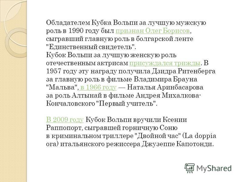 Обладателем Кубка Вольпи за лучшую мужскую роль в 1990 году был признан Олег Борисов, сыгравший главную роль в болгарской ленте