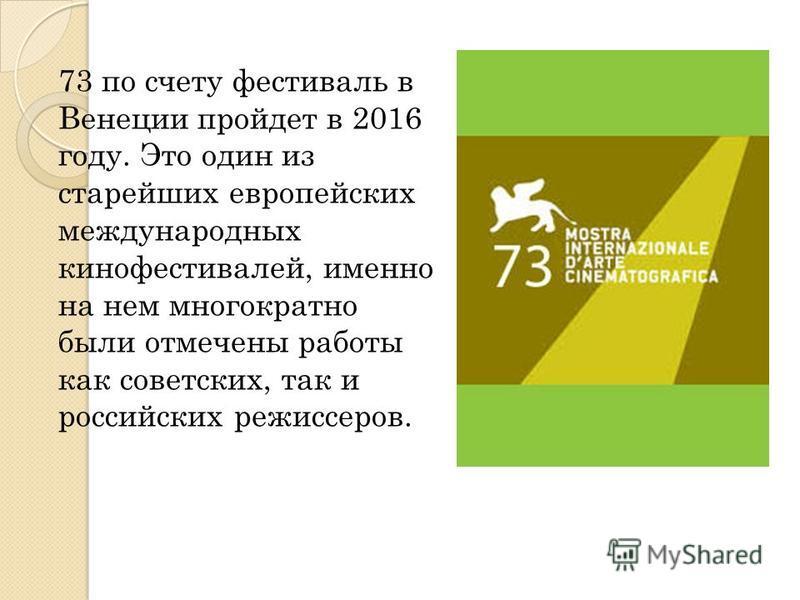 73 по счету фестиваль в Венеции пройдет в 2016 году. Это один из старейших европейских международных кинофестивалей, именно на нем многократно были отмечены работы как советских, так и российских режиссеров.