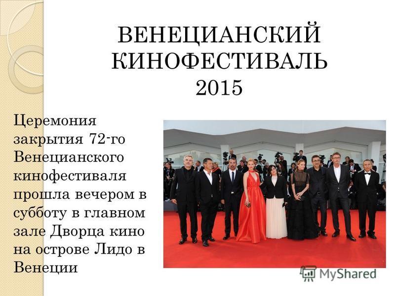 ВЕНЕЦИАНСКИЙ КИНОФЕСТИВАЛЬ 2015 Церемония закрытия 72-го Венецианского кинофестиваля прошла вечером в субботу в главном зале Дворца кино на острове Лидо в Венеции