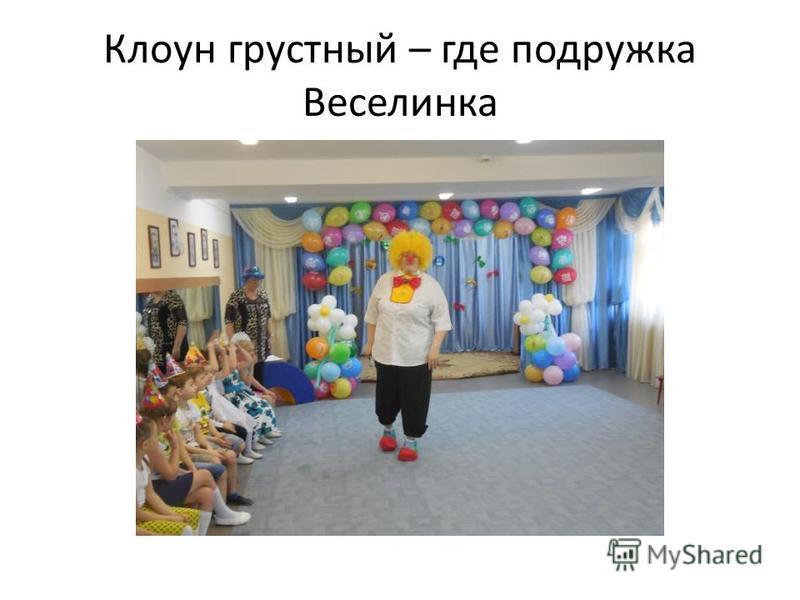 Клоун грустный – где подружка Веселинка