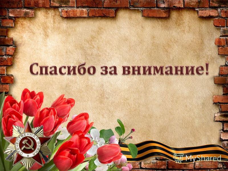 Источники изображений: http://www.bankoboev.ru/oboi_stena_za_kirpichnoi_kladkoi.i.htm http://ordenrf.ru/upload/nagrady/orden-otechestvennoy-voyny-1stj- a.jpg http://ordenrf.ru/upload/nagrady/orden-otechestvennoy-voyny-1stj- a.jpg http://s50.radikal.r