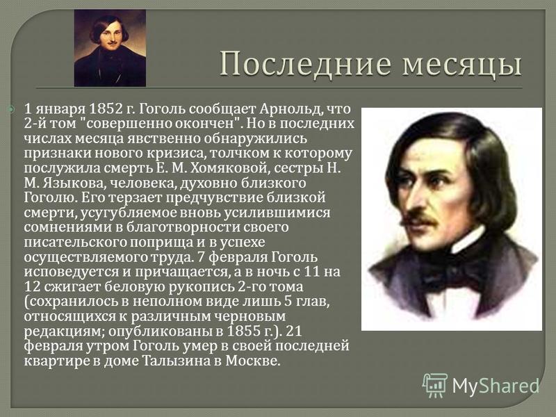 1 января 1852 г. Гоголь сообщает Арнольд, что 2- й том