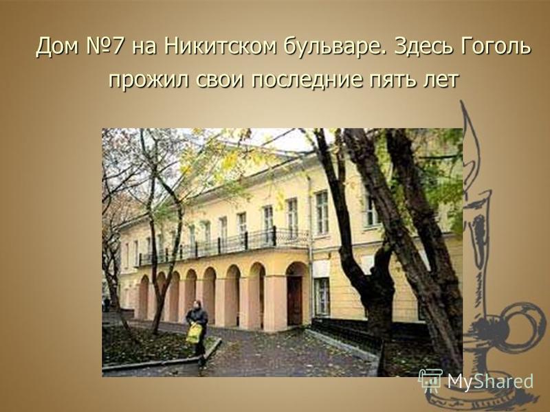 Дом 7 на Никитском бульваре. Здесь Гоголь прожил свои последние пять лет