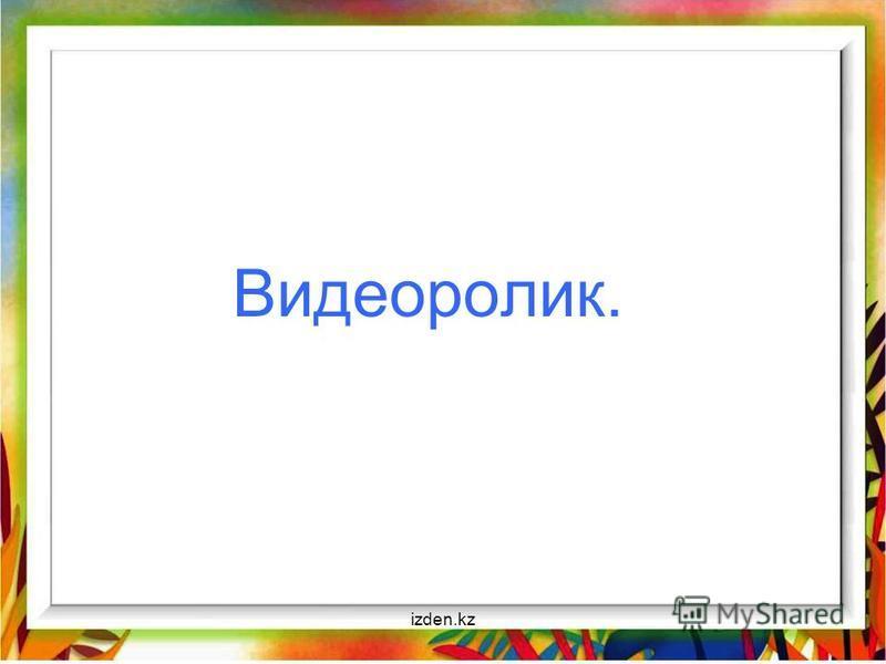 Видеоролик. izden.kz