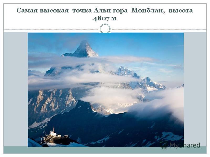 Самая высокая точка Альп гора Монблан, высота 4807 м