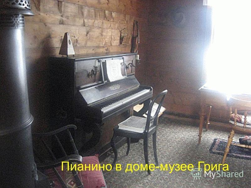 Пианино в доме-музее Грига