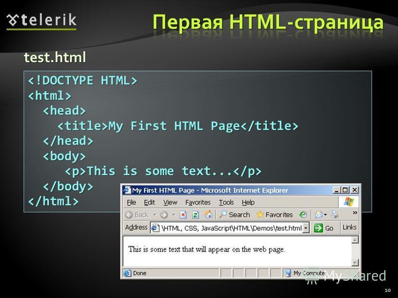 10 <html> My First HTML Page My First HTML Page This is some text... This is some text... </html> test.html