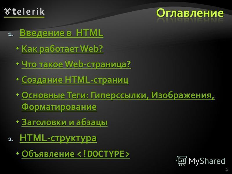 1. Введение в HTML Введение в HTML Введение в HTML Как работает Web? Как работает Web? Как работает Web? Как работает Web? Что такое Web-страница? Что такое Web-страница? Что такое Web-страница? Что такое Web-страница? Создание HTML-страниц Создание