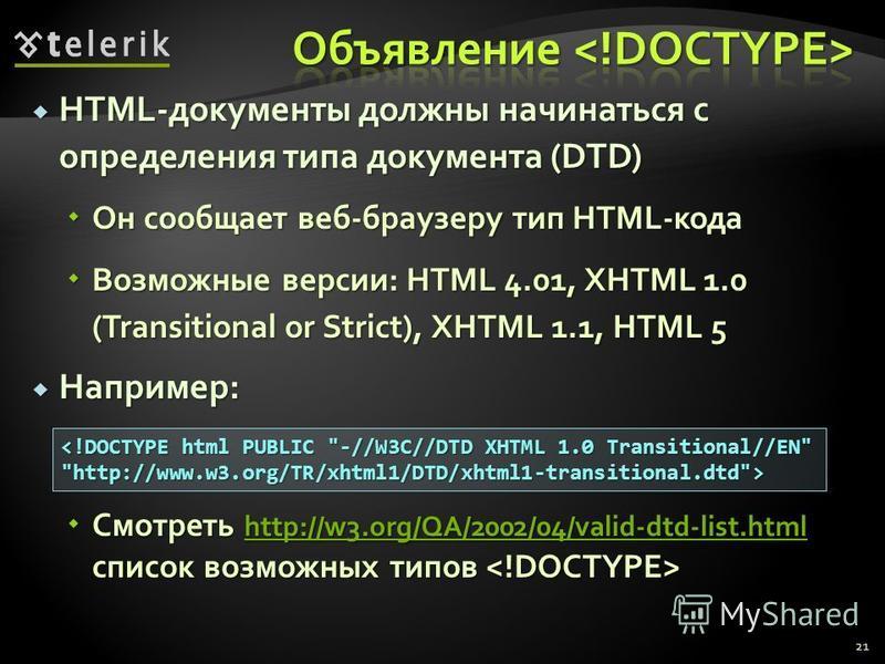 HTML-документы должны начинаться с определения типа документа (DTD) HTML-документы должны начинаться с определения типа документа (DTD) Он сообщает веб-браузеру тип HTML-кода Он сообщает веб-браузеру тип HTML-кода Возможные версии: HTML 4.01, XHTML 1