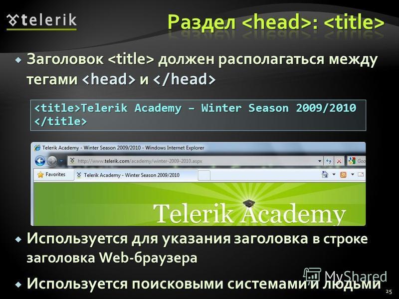 Заголовок должен располагаться между тегами и Заголовок должен располагаться между тегами и Используется для указания заголовка в строке заголовка Web-браузера Используется для указания заголовка в строке заголовка Web-браузера Используется поисковым