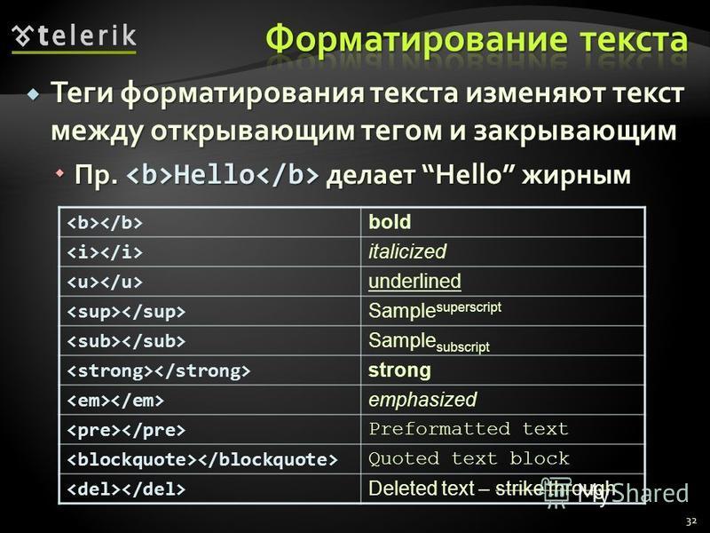 Теги форматирования текста изменяют текст между открывающим тегом и закрывающим Теги форматирования текста изменяют текст между открывающим тегом и закрывающим Пр. Hello делает Hello жирным Пр. Hello делает Hello жирным bold italicized underlined Sam