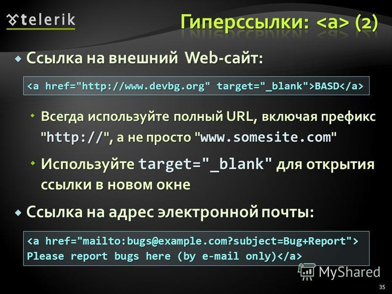 Ссылка на внешний Web-сайт: Ссылка на внешний Web-сайт: Всегда используйте полный URL, включая префикс