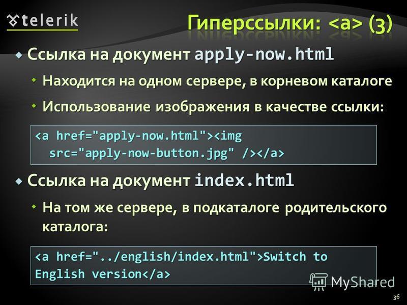 Ссылка на документ apply-now.html Ссылка на документ apply-now.html Находится на одном сервере, в корневом каталоге Находится на одном сервере, в корневом каталоге Использование изображения в качестве ссылки: Использование изображения в качестве ссыл