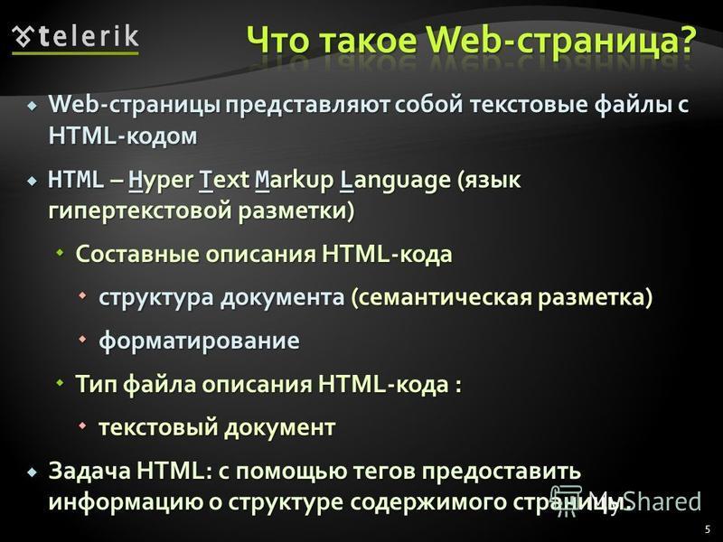 Web-страницы представляют собой текстовые файлы с HTML-кодом Web-страницы представляют собой текстовые файлы с HTML-кодом HTML – H yper T ext M arkup L anguage (язык гипертекстовой разметки) HTML – H yper T ext M arkup L anguage (язык гипертекстовой