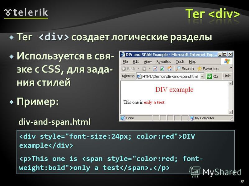 Тег создает логические разделы Тег создает логические разделы Используется в свя- зке с CSS, для зада- ния стилей Используется в свя- зке с CSS, для зада- ния стилей Пример: Пример: 51 DIV example DIV example This one is only a test. This one is only