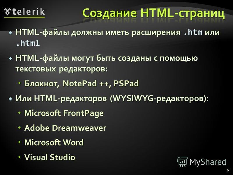 HTML-файлы должны иметь расширения.htm или.html HTML-файлы должны иметь расширения.htm или.html HTML-файлы могут быть созданы с помощью текстовых редакторов: HTML-файлы могут быть созданы с помощью текстовых редакторов: Блокнот, NotePad ++, PSPad Бло