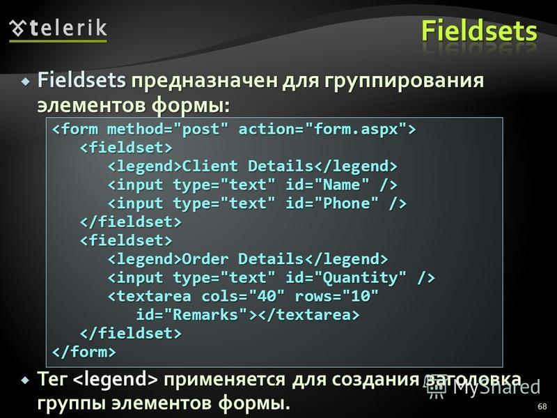 Fieldsets предназначен для группирования элементов формы: Fieldsets предназначен для группирования элементов формы: Тег применяется для создания заголовка группы элементов формы. Тег применяется для создания заголовка группы элементов формы. 68 Clien