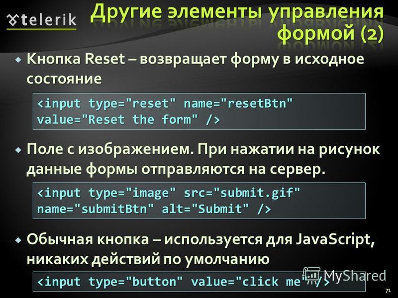 Кнопка Reset – возвращает форму в исходное состояние Кнопка Reset – возвращает форму в исходное состояние Поле с изображением. При нажатии на рисунок данные формы отправляются на сервер. Поле с изображением. При нажатии на рисунок данные формы отправ