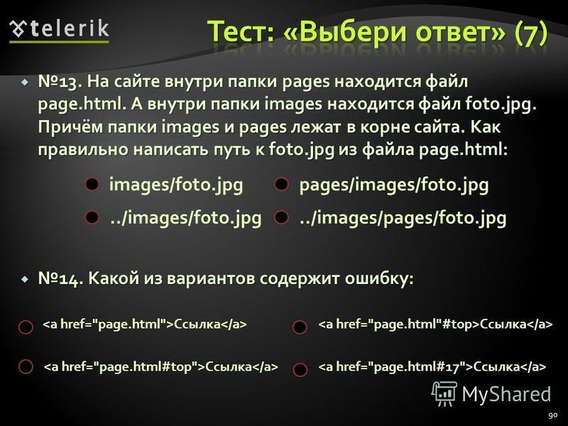 13. На сайте внутри папки pages находится файл page.html. А внутри папки images находится файл foto.jpg. Причём папки images и pages лежат в корне сайта. Как правильно написать путь к foto.jpg из файла page.html:13. На сайте внутри папки pages находи