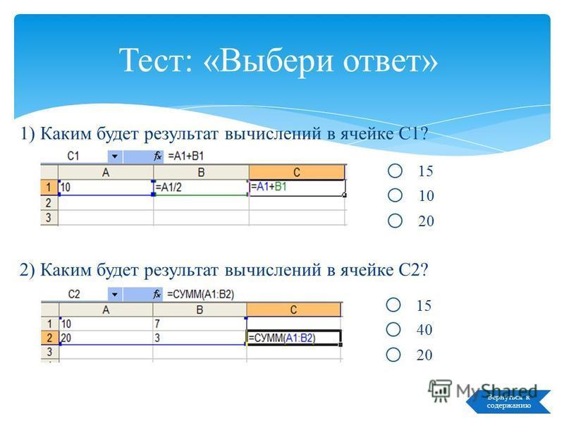 Совет При вводе формул необходимо учитывать приоритет арифметических операций. В Excel порядок старшинства операций таков: возведение в степень; умножение и деление; сложение и вычитание. Например: D1 равно 28 Вернуться к содержанию