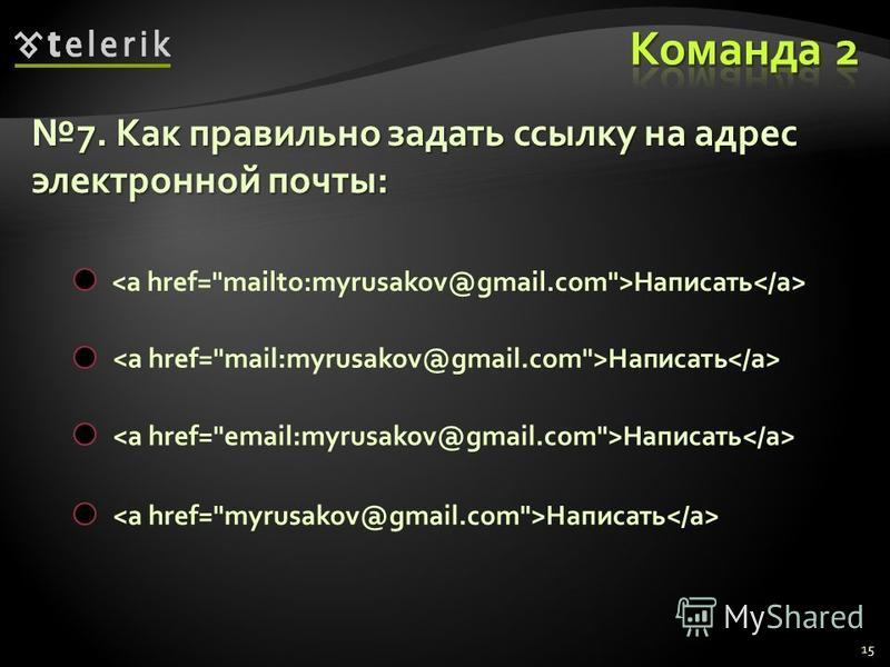 15 7. Как правильно задать ссылку на адрес электронной почты:7. Как правильно задать ссылку на адрес электронной почты: Написать