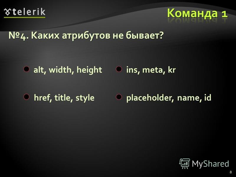 8 4. Каких атрибутов не бывает?4. Каких атрибутов не бывает? alt, width, heightins, meta, kr href, title, styleplaceholder, name, id