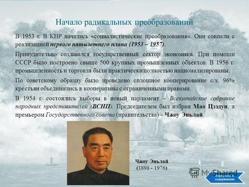 В 1953 г. В КНР начались «социалистические преобразования». Они совпали с реализацией первого пятилетнего плана (1953 – 1957). Принудительно создавался государственный сектор экономики. При помощи СССР было построено свыше 500 крупных промышленных об