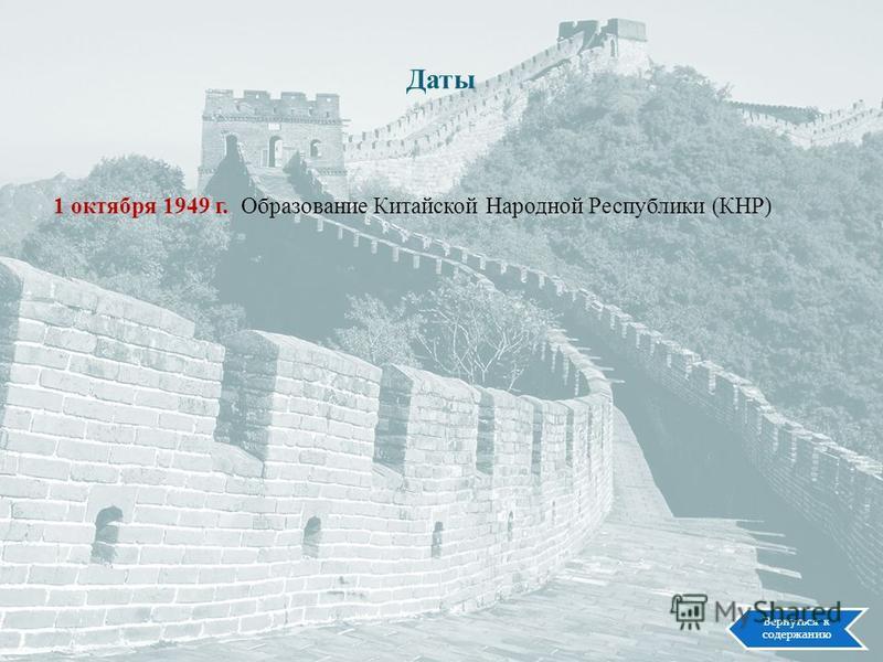 Даты 1 октября 1949 г. Образование Китайской Народной Республики (КНР) Вернуться к содержанию