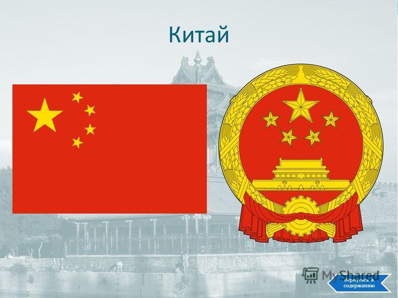 Китай Вернуться к содержанию