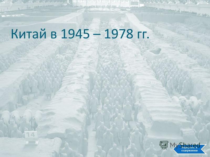 Китай в 1945 – 1978 гг. Вернуться к содержанию