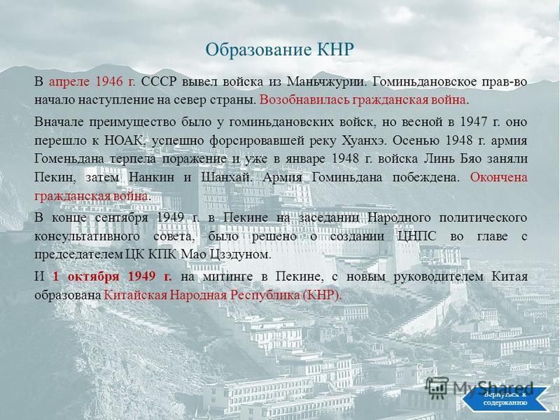 В апреле 1946 г. СССР вывел войска из Маньчжурии. Гоминьдановское прав-во начало наступление на север страны. Возобнавилась гражданская война. Вначале преимущество было у гоминьдановских войск, но весной в 1947 г. оно перешло к НОАК, успешно форсиров