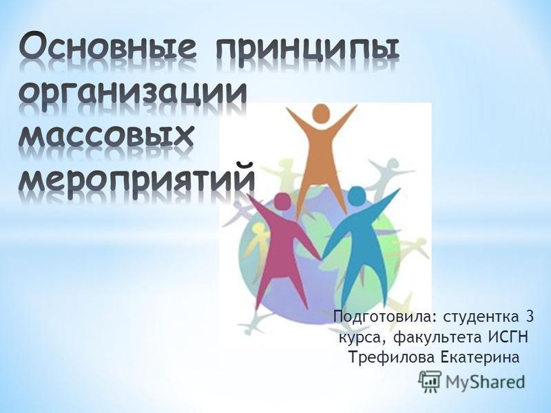 Подготовила: студентка 3 курса, факультета ИСГН Трефилова Екатерина