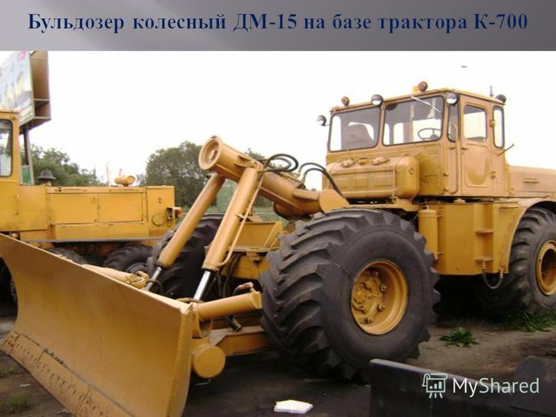 Бульдозер колесный ДМ-15 на базе трактора К-700