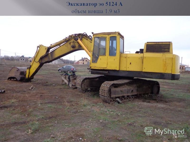 Экскаватор эо 5124 А объем ковша 1.9 м 3