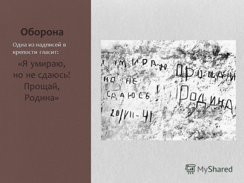 Оборона Майор Гаврилов Петр Михайлович был пленен тяжело раненым в числе последних 23 июля. По показаниям свидетелей, стрельба слышалась из крепости до начала августа. Суммарные потери немцев в Брестской крепости составили до 5% от общих потерь Верма