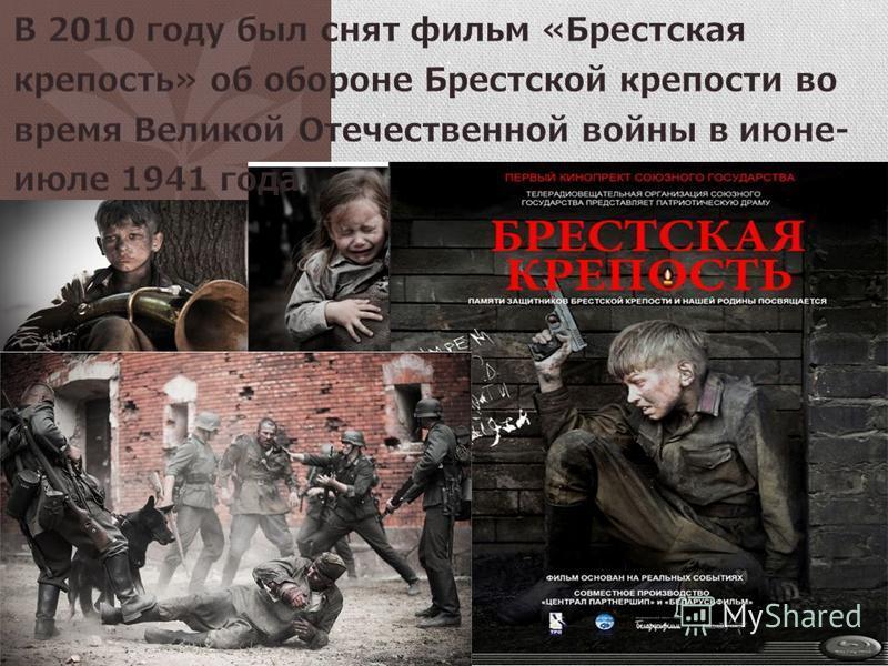 Оборона Одна из надписей в крепости гласит: «Я умираю, но не сдаюсь! Прощай, Родина»